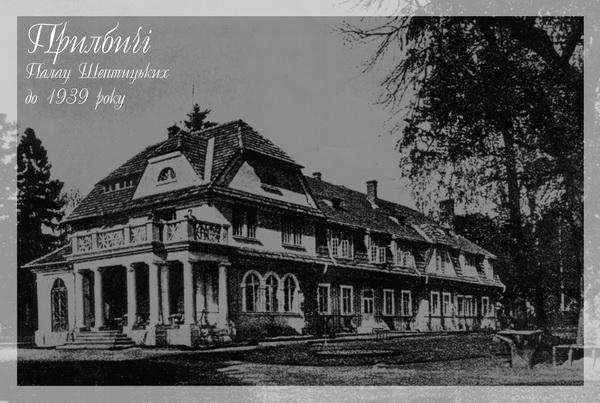 палац Шептицьких